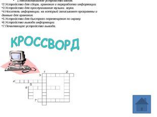46.Устройство ввода звуковой информации.