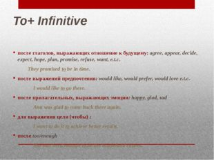 To+ Infinitive после глаголов, выражающих отношение к будущему: agree, appear