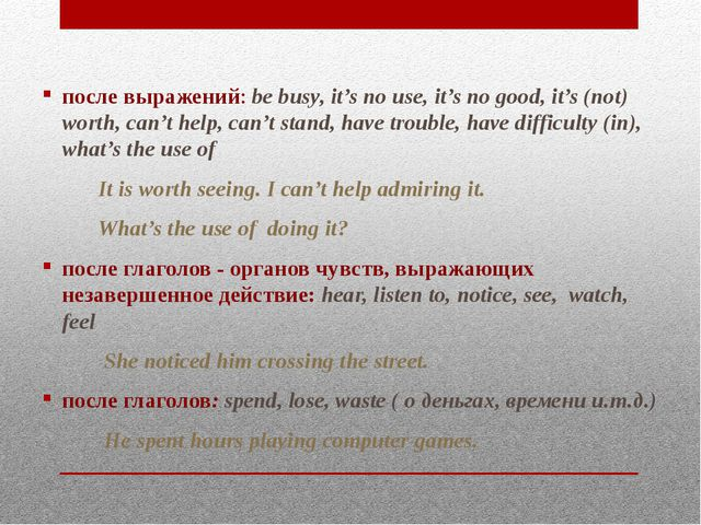 после выражений: be busy, it's no use, it's no good, it's (not) worth, can't...