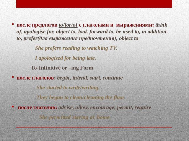 после предлогов to/for/of с глаголами и выражениями: think of, apologise for...