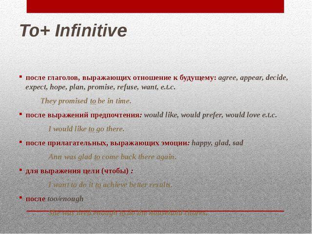 To+ Infinitive после глаголов, выражающих отношение к будущему: agree, appear...