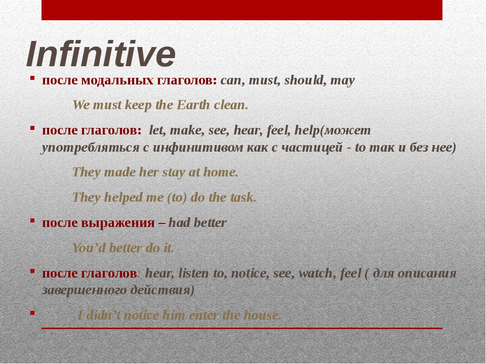 Infinitive после модальных глаголов: сan, must, should, may We must keep the...