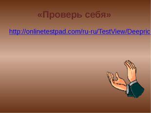 «Проверь себя» http://onlinetestpad.com/ru-ru/TestView/Deeprichastnyj-oborot-