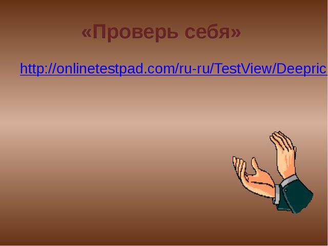 «Проверь себя» http://onlinetestpad.com/ru-ru/TestView/Deeprichastnyj-oborot-...