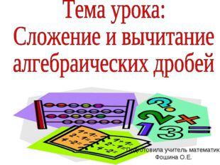 Подготовила учитель математики Фошина О.Е.