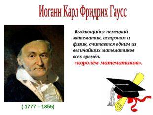 Выдающийся немецкий математик, астроном и физик, считается одним из величайш