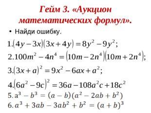 Гейм 3. «Аукцион математических формул». Найди ошибку.