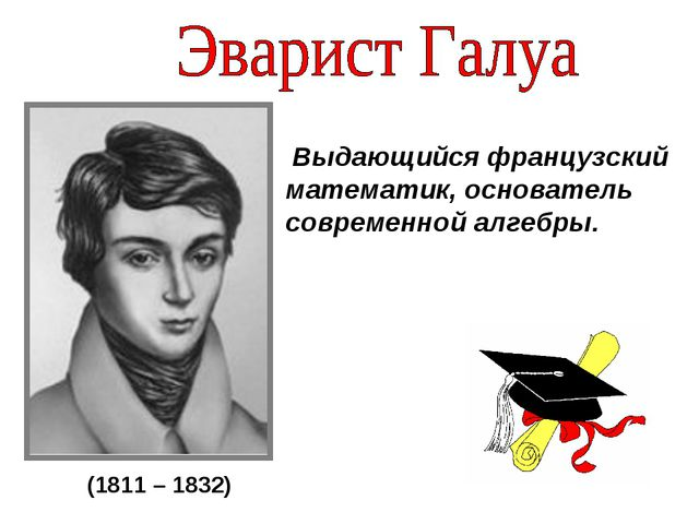 Выдающийся французский математик, основатель современной алгебры. (1811 – 18...