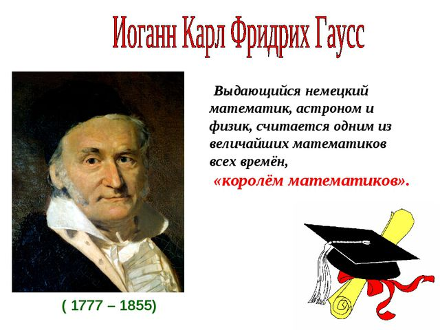 Выдающийся немецкий математик, астроном и физик, считается одним из величайш...