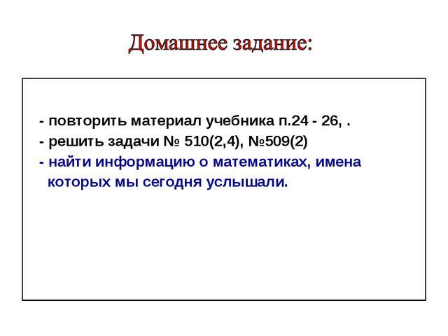 - повторить материал учебника п.24 - 26, . - решить задачи № 510(2,4), №509(...
