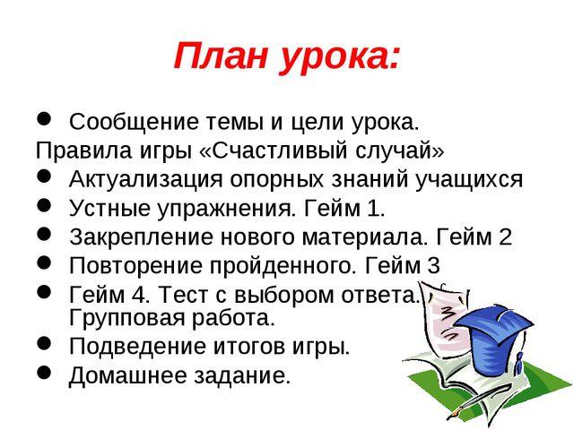 План урока: Сообщение темы и цели урока. Правила игры «Счастливый случай» Акт...