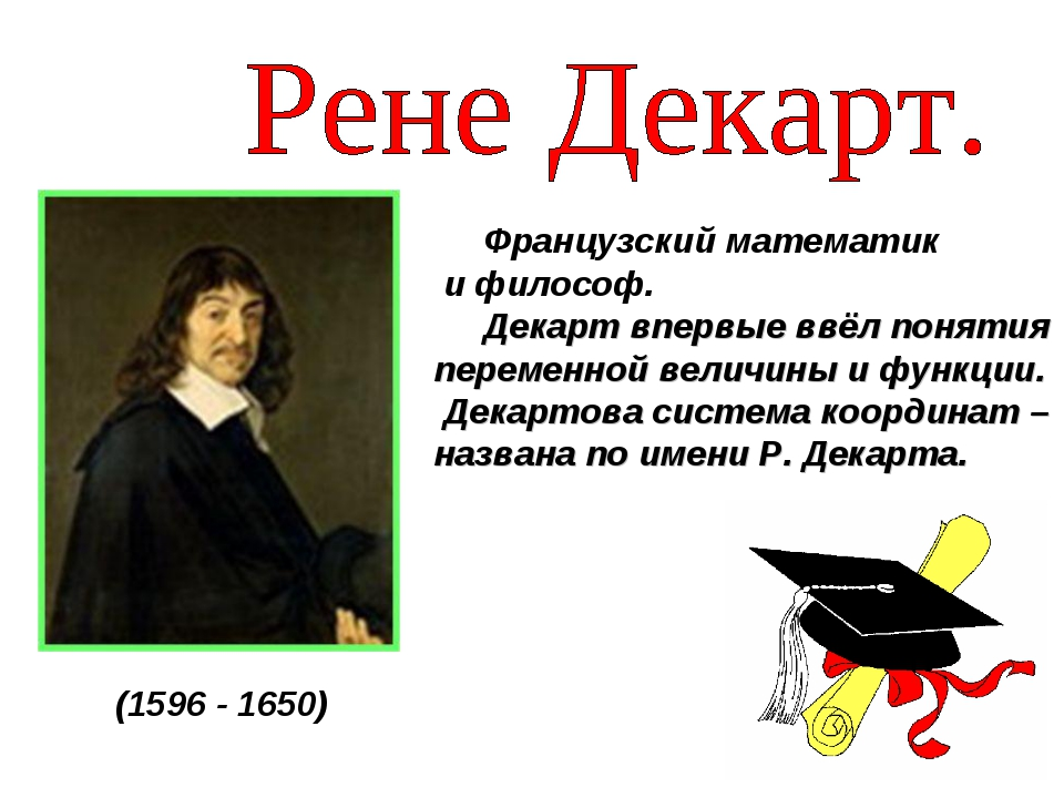 Французский математик и философ. Декарт впервые ввёл понятия переменной вели...