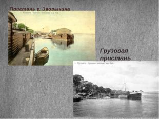 Пристань г. Зворыкина Грузовая пристань