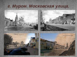 г. Муром. Московская улица.