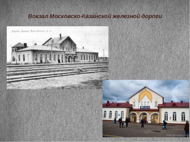 Вокзал Московско-Казанской железной дороги