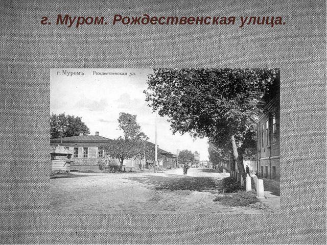 г. Муром. Рождественская улица.