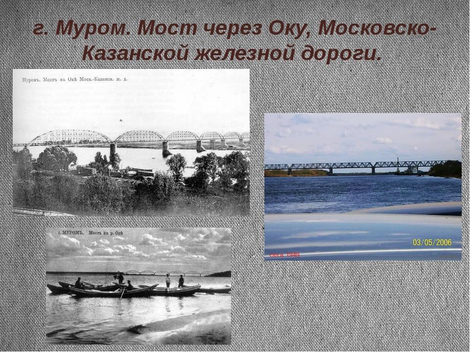 г. Муром. Мост через Оку, Московско-Казанской железной дороги.