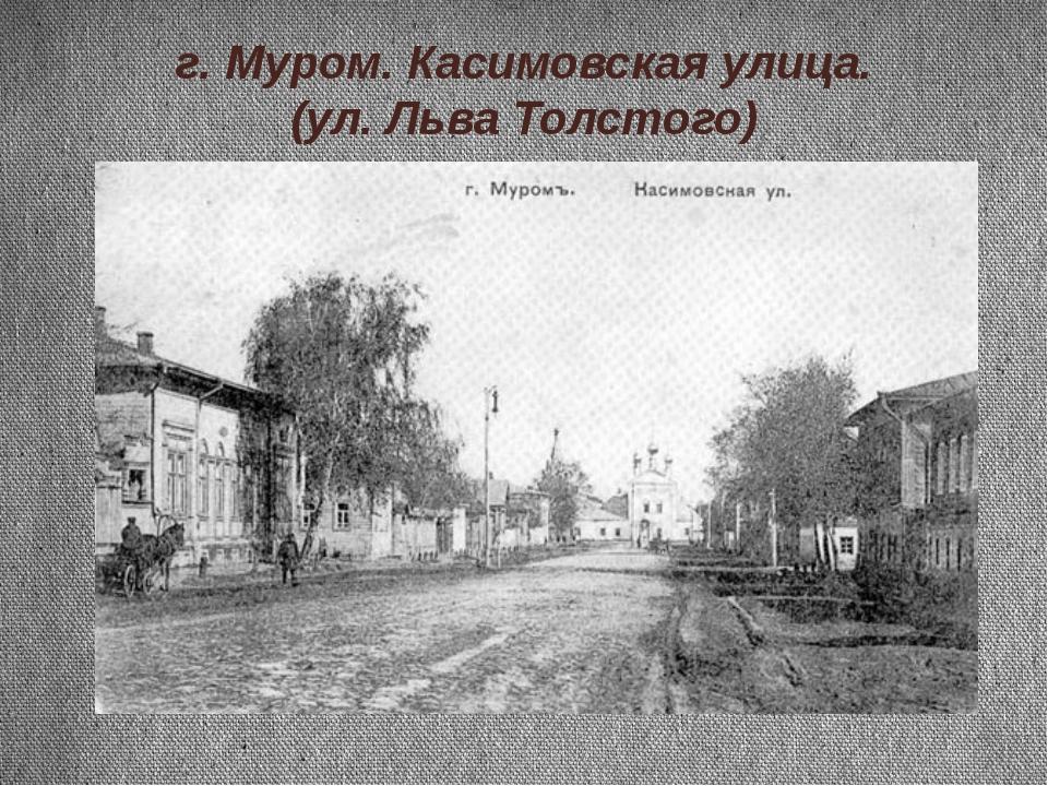 г. Муром. Касимовская улица. (ул. Льва Толстого)
