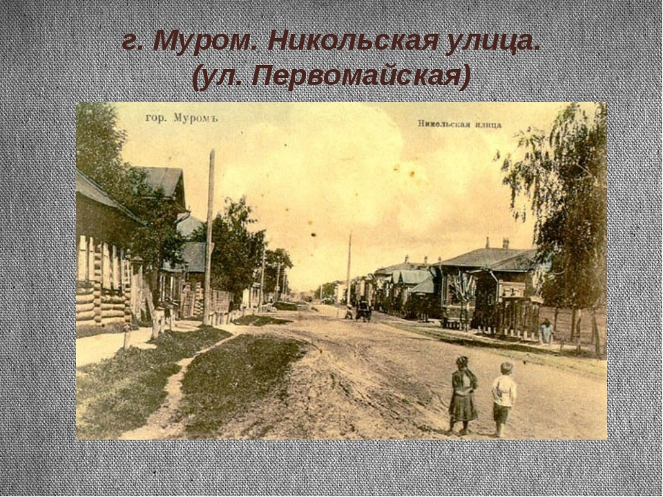 г. Муром. Никольская улица. (ул. Первомайская)