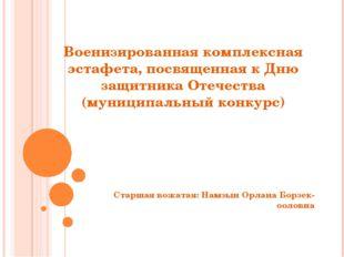 Военизированная комплексная эстафета, посвященная к Дню защитника Отечества (