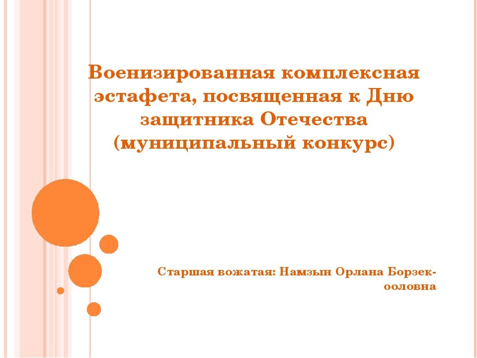 Военизированная комплексная эстафета, посвященная к Дню защитника Отечества (...