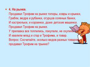 4. На рынке. Продавал Трофим на рынке топоры, ковры и крынки, Грабли, ведра и