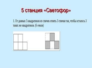 5 станция «Светофор»