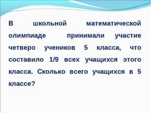В школьной математической олимпиаде принимали участие четверо учеников 5 клас