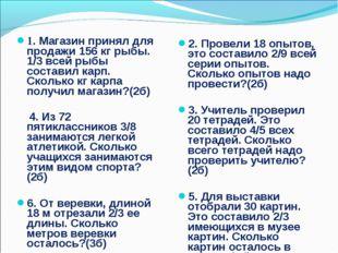 1. Магазин принял для продажи 156 кг рыбы. 1/3 всей рыбы составил карп. Скол