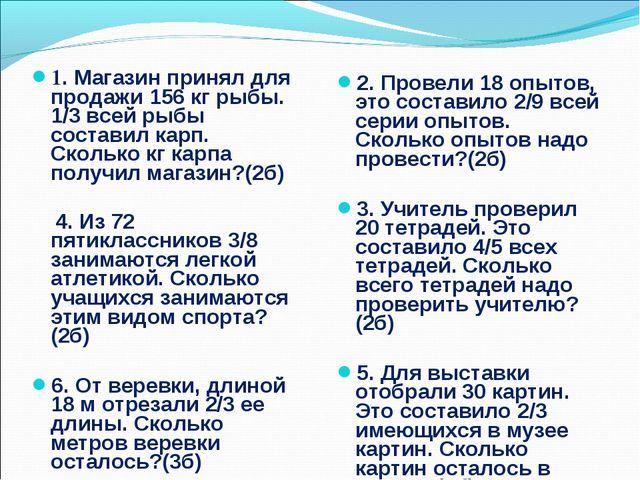 1. Магазин принял для продажи 156 кг рыбы. 1/3 всей рыбы составил карп. Скол...