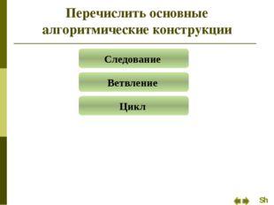 Следование Действия выполняются последовательно, одно за другим  Блок-схема