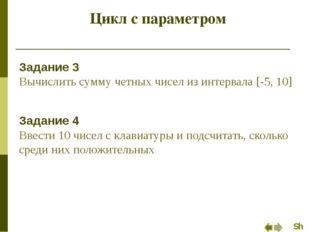 Циклы с условием Задание 5  начало S конец S:=S + 1/p S:=0; p:=2 p:=p+2 p