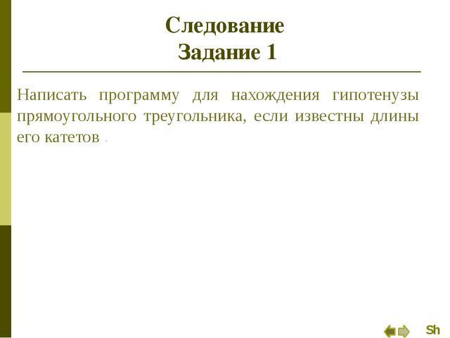 Следование Задание 1 Написать программу для нахождения гипотенузы прямоугольн...