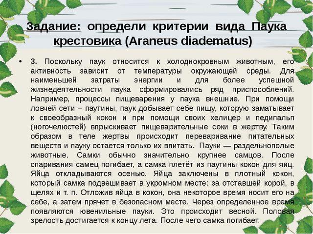 Задание: определи критерии вида Паука крестовика (Araneus diadematus) 3. Пос...