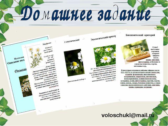 voloschukl@mail.ru
