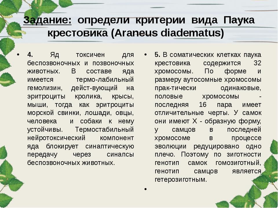 Задание: определи критерии вида Паука крестовика (Araneus diadematus) 4. Яд...