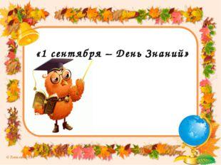 «1 сентября – День Знаний» © Топилина С.Н.