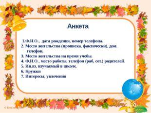 Анкета 1.Ф.И.О., дата рождения, номер телефона. 2. Место жительства (прописка