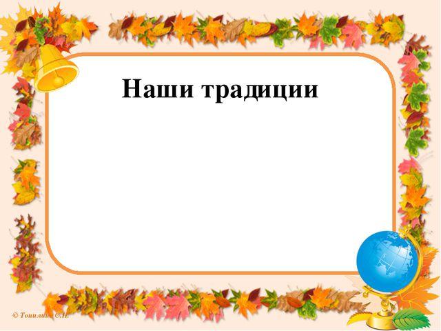 Наши традиции © Топилина С.Н.