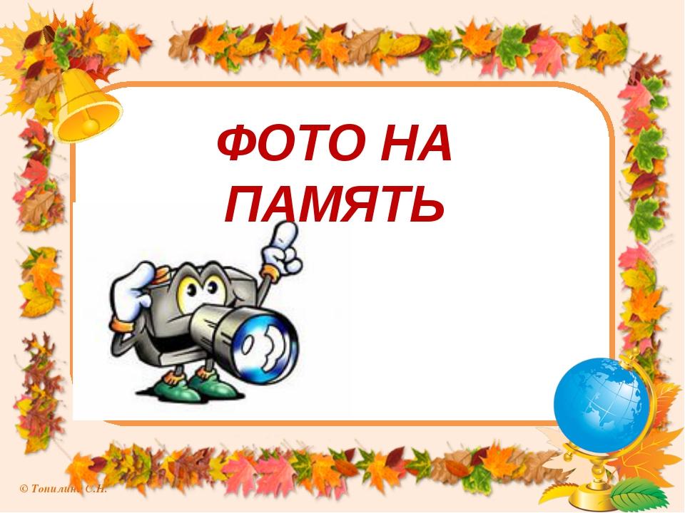 ФОТО НА ПАМЯТЬ © Топилина С.Н.