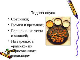 Подача соуса Соусники; Рюмки и креманки; Горшочки из теста и овощей; На тарел