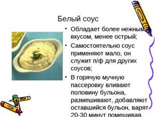 Белый соус Обладает более нежным вкусом, менее острый; Самостоятельно соус пр