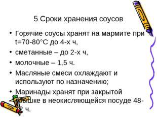 5 Сроки хранения соусов Горячие соусы хранят на мармите при t=70-80°С до 4-х