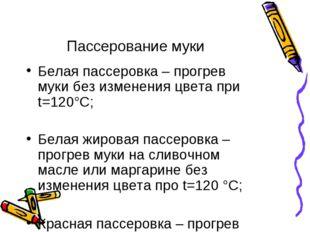 Пассерование муки Белая пассеровка – прогрев муки без изменения цвета при t=1