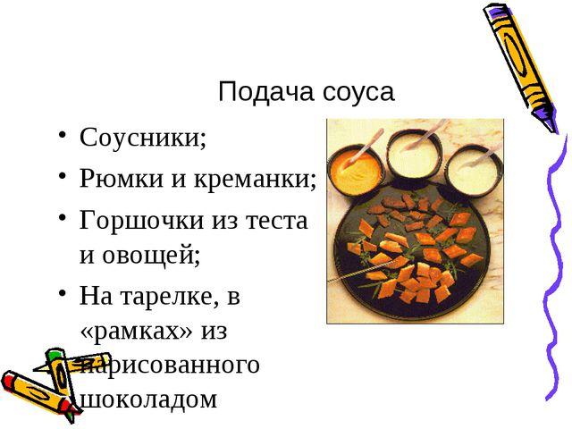Подача соуса Соусники; Рюмки и креманки; Горшочки из теста и овощей; На тарел...