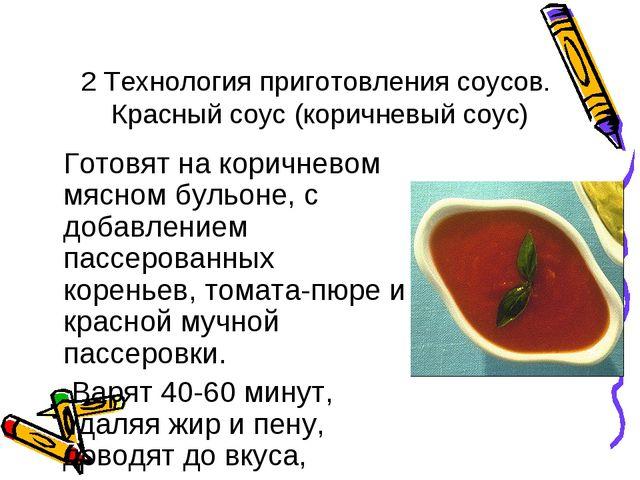2 Технология приготовления соусов. Красный соус (коричневый соус) Готовят на...