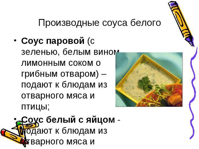 Производные соуса белого Соус паровой (с зеленью, белым вином, лимонным соком...