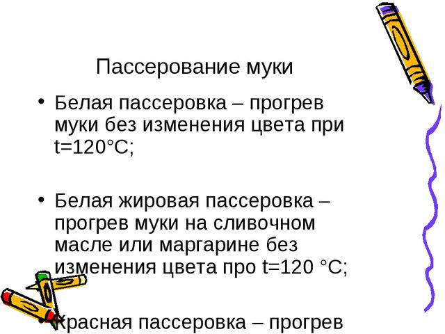 Пассерование муки Белая пассеровка – прогрев муки без изменения цвета при t=1...