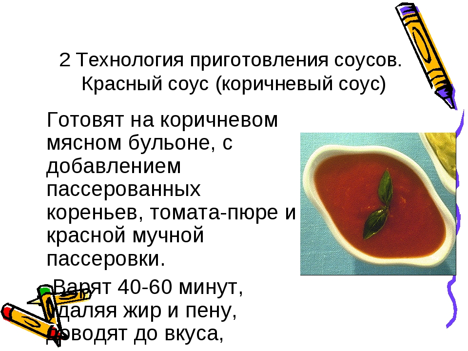 Рецепты соусов с пошаговым