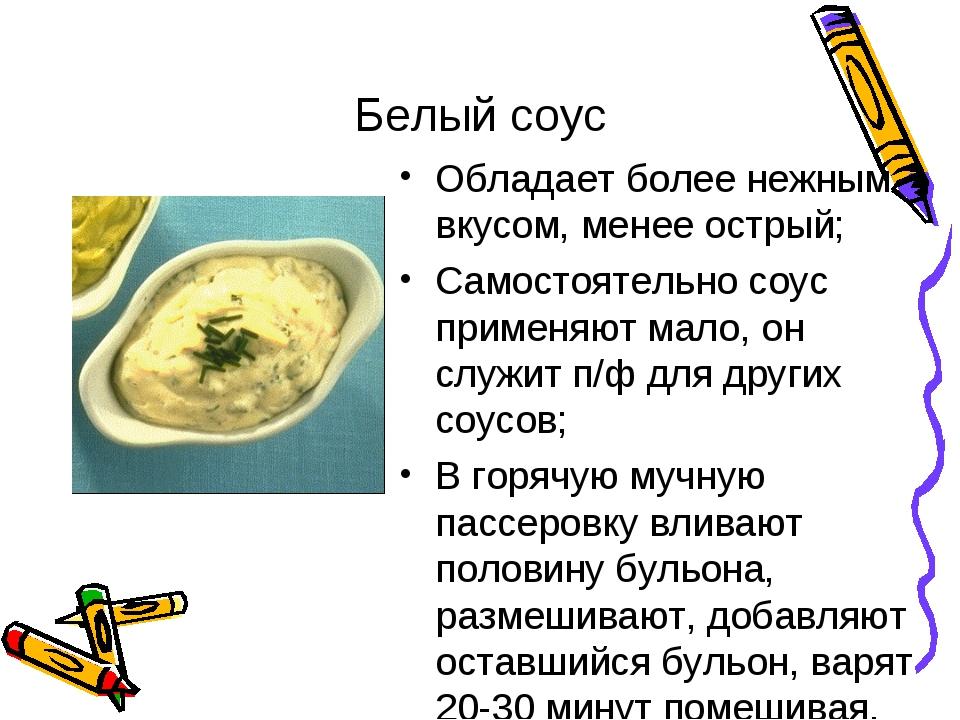 Белый соус Обладает более нежным вкусом, менее острый; Самостоятельно соус пр...
